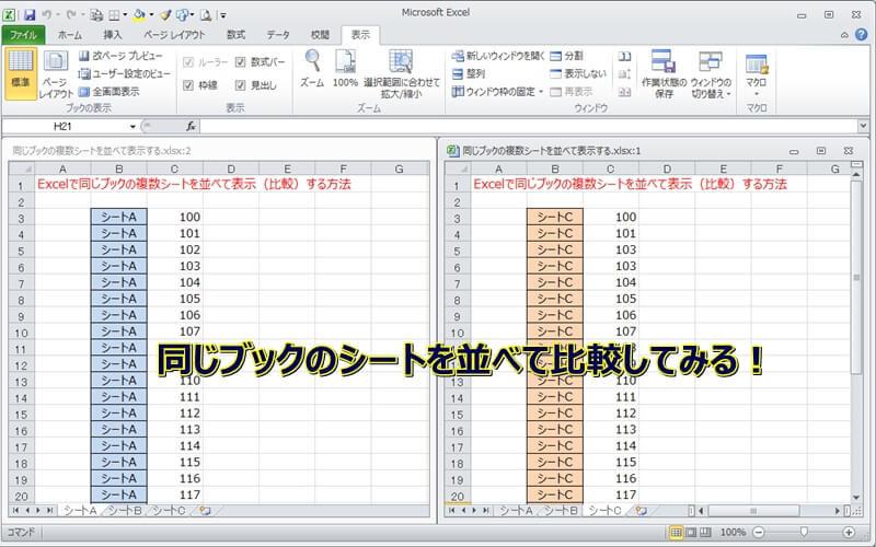 Excelで同じブックの中で複数シートを並べて表示(比較)する方法
