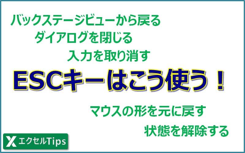 【エクセル】ESCキーの使い方