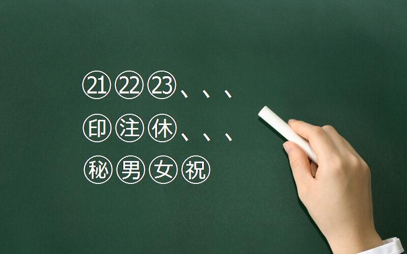 エクセルで文字を丸(○)で囲む3つの方法(印刷時の注意点もあり)