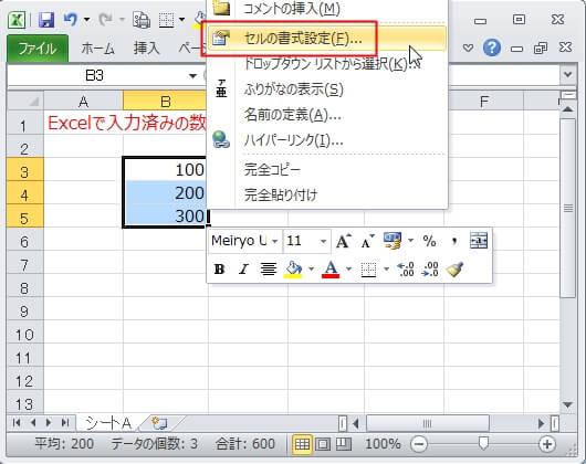 『ユーザー定義』で先頭に追加する数字を固定する