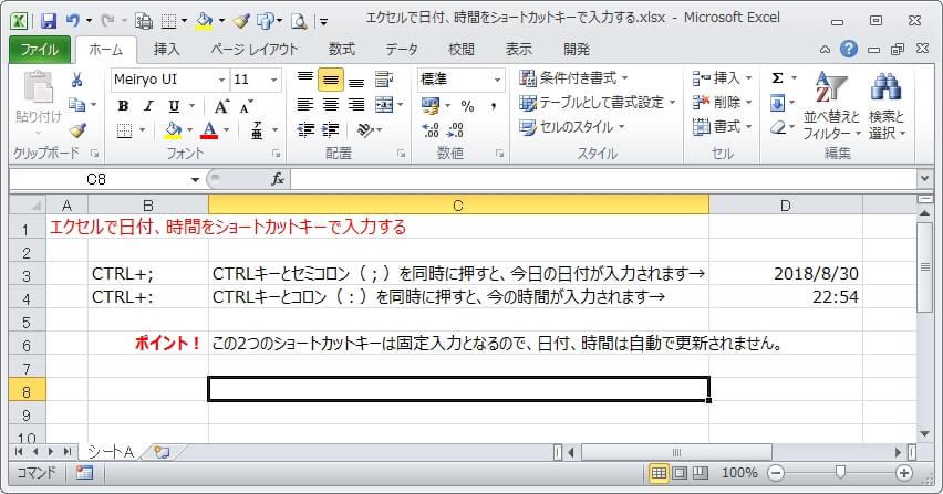 今日の日付、時間をサッと手入力できるショートカットキー(CTRL+;、CTRL+:)