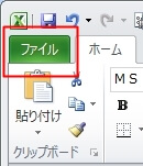 Excelでチェックボックスを使うための準備作業
