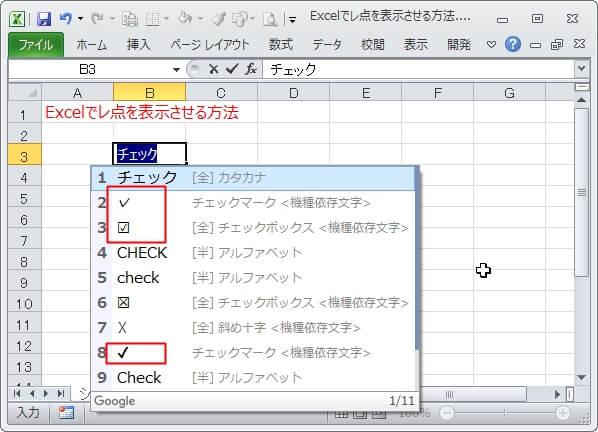 Googleの『Google 日本語入力』でレ点(チェックマーク)を入力する