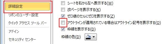 Excelでグループ化(アウトライン)を非表示にする方法