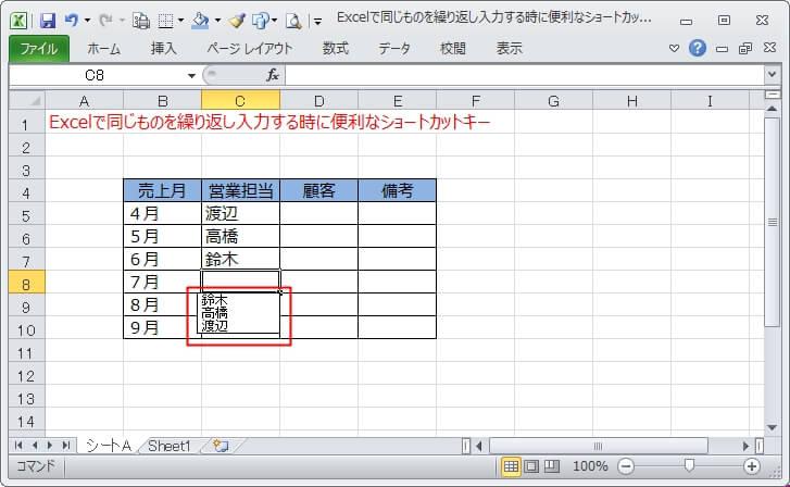 Excelでセルに繰り返し入力する時に便利なショートカットキー