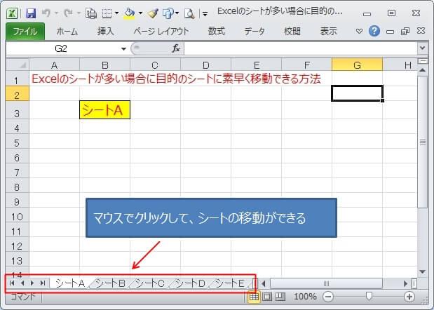 Excelの複数シートをマウスで移動する