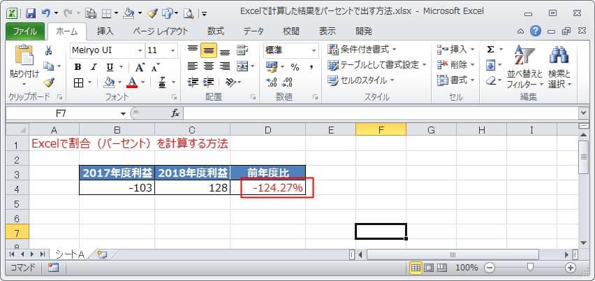 エクセルで割合の計算結果がマイナスだったら数字を赤に変更する書式設定