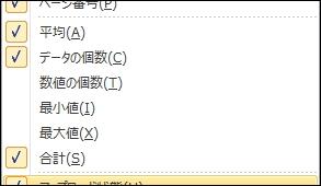 Excelのステータスバーは集計方法をいくつか選択できる