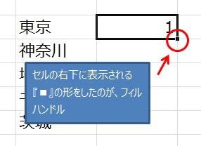 エクセルで連番のコピーなどができるフィル