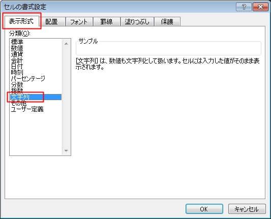 セルの書式設定のユーザー定義でセルを文字列に変更する