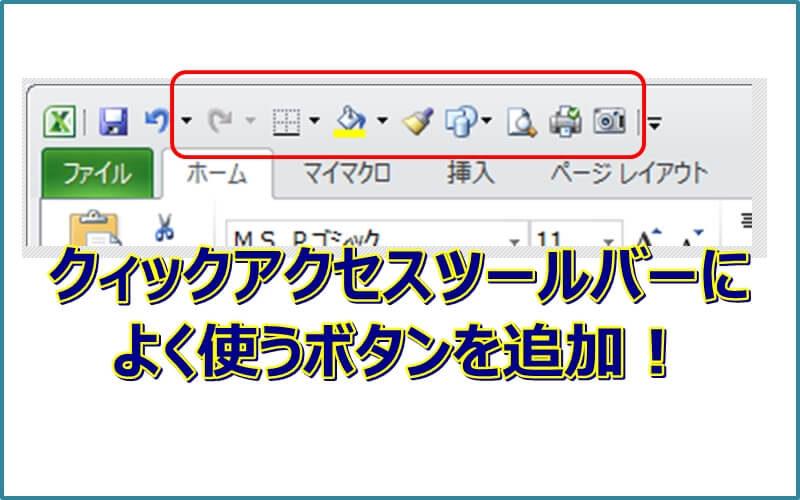 エクセルのクィックアクセスツールバーにボタンを追加する