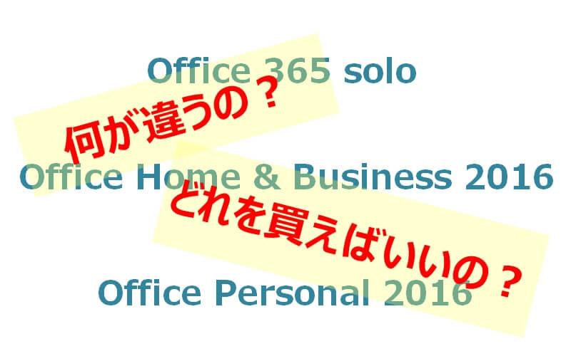 オフィス製品(Office365)はその違いを知ってから購入する
