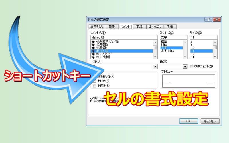 エクセルで必ず使うセルの書式設定を一発表示するショートカットキー