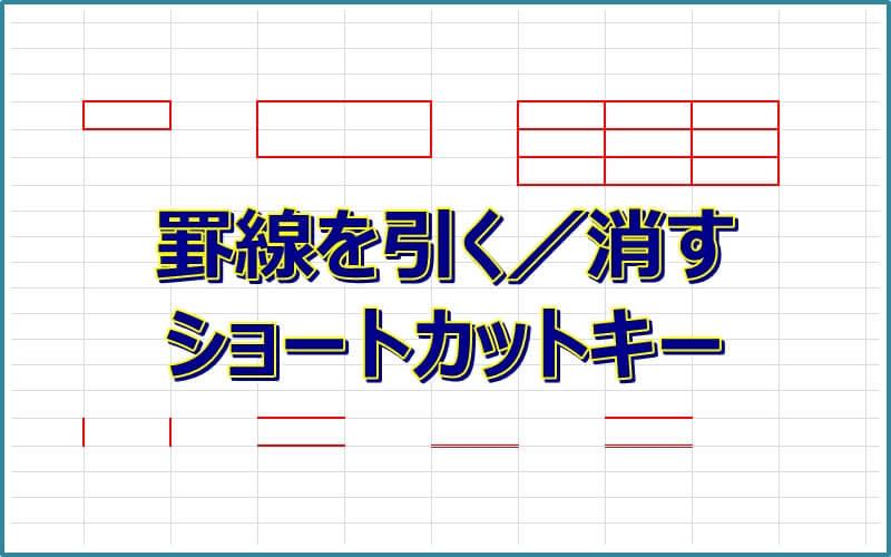 エクセルの罫線を引いたり消したりできるショートカットキー
