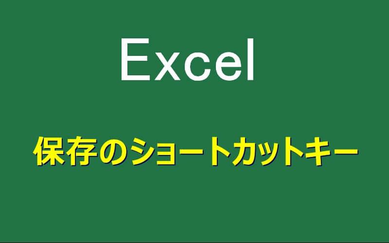 エクセルでは保存のショートカットキーをこまめに使うのが常識です