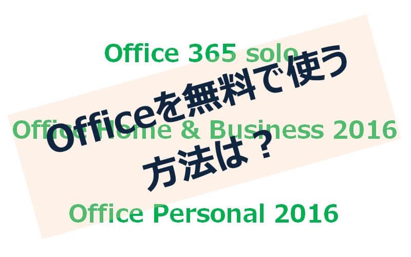 オフィス(Office)を無料で使える方法があるのか調べてみた