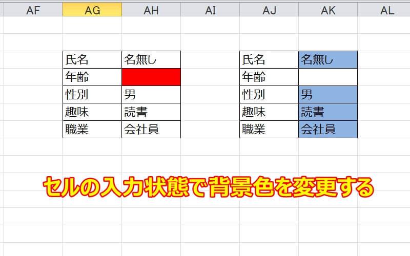 エクセルのセルの入力状態で背景色を変える条件付き書式の設定方法