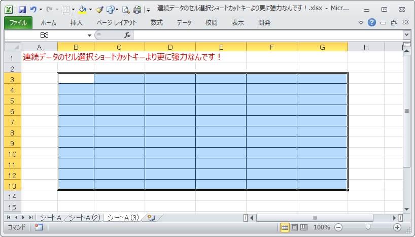 書式である罫線だけの表で『CTRL+SHIFT+END』を押すと表全体が選択される