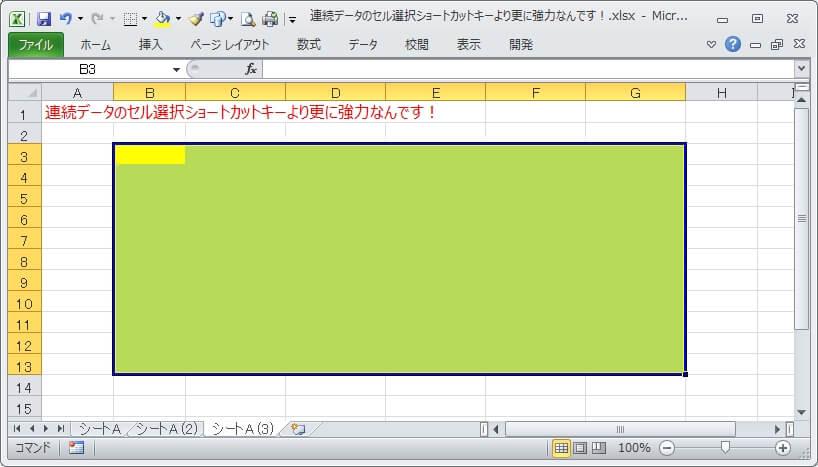 書式である背景色が変更されている表で『CTRL+SHIFT+END』を押すと表全体が選択される