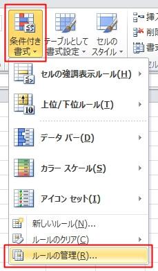 日付のシリアル値から、土日を判定して色を変更する方法(条件付き書式)