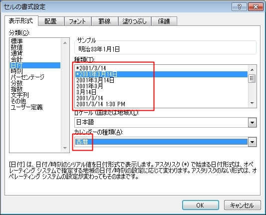 エクセルで和暦を西暦に変換して表示させる方法(書式設定の方法)