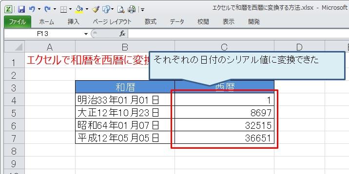 エクセルで和暦を西暦に変換して表示させる方法(関数と書式設定の方法)