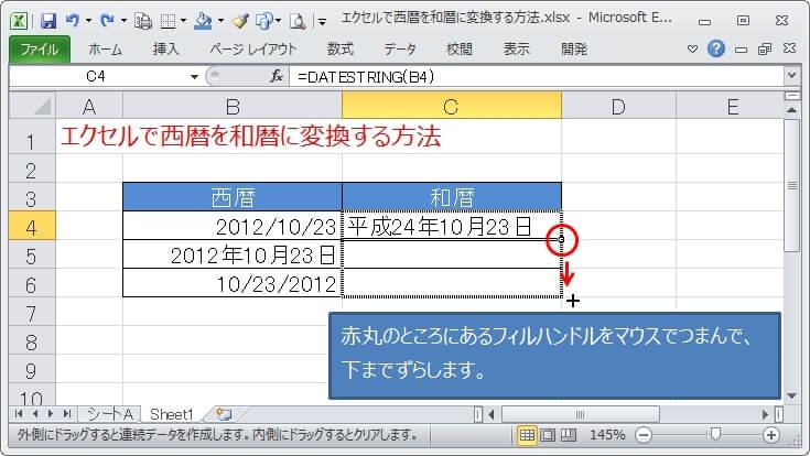 和暦に変換してくれる『DATESTRING関数』で変換させる