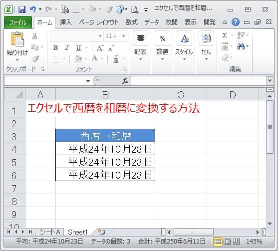 和暦に変換してくれる『セルの書式設定』で変換させる