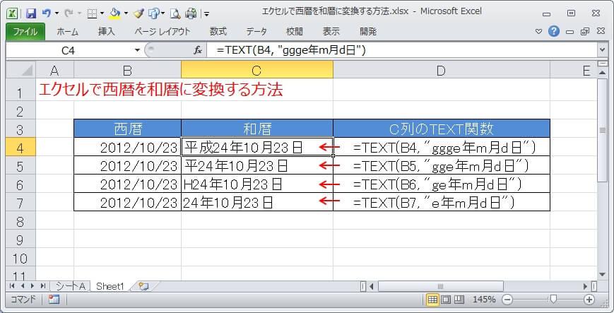 TEXT関数で西暦を和暦に変換する