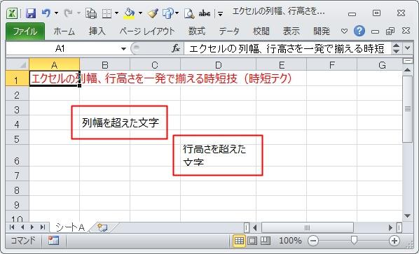 エクセルで文字が列幅、行高さを超えた場合に、一発で列幅、行高さを揃える方法