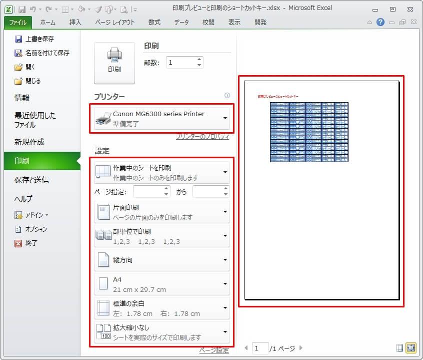 エクセルで必須の印刷プレビューと印刷は必須のショートカットキー