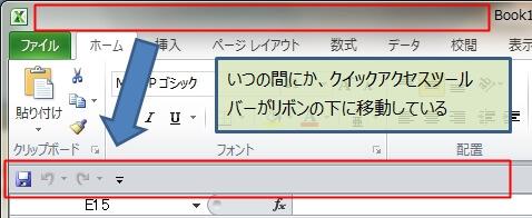 エクセルのクイックアクセスツールバーが消えた(非表示)