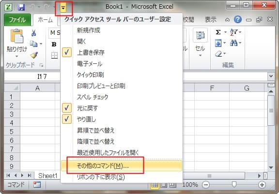 自分がよく使う機能(ボタン)をクィックアクセスツールバーに表示させる方法