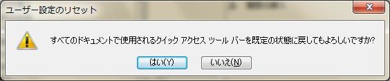 カスタマイズ(変更)したクィックアクセスツールバーを元に戻す方法