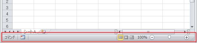 エクセルでスクロールロック状態になっているか確認する方法