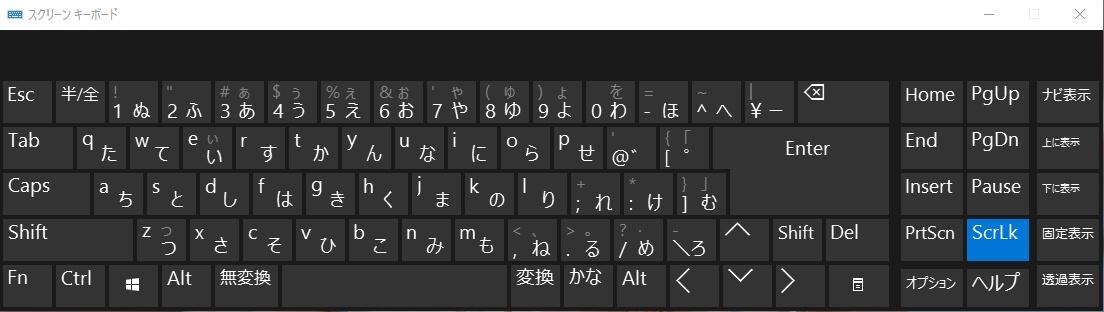 Windowsのスクリーンキーボードを表示する