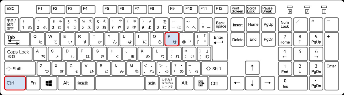 エクセルの印刷プレビューのショートカットキー