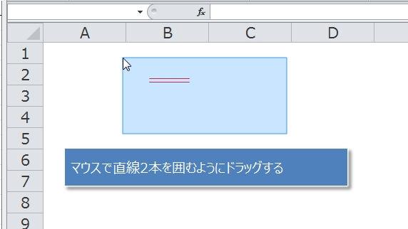 エクセルの図形で二重取り消し線を作る