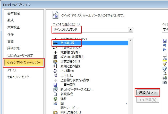 取り消し線のボタンをクィックアクセスツールバーに追加する