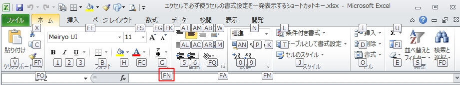 エクセルでセルの書式設定をALTキーから表示するショートカットキー