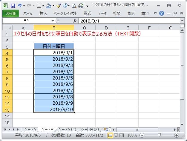 エクセルの日付をもとに曜日を自動で表示させる方法(セルの書式設定)
