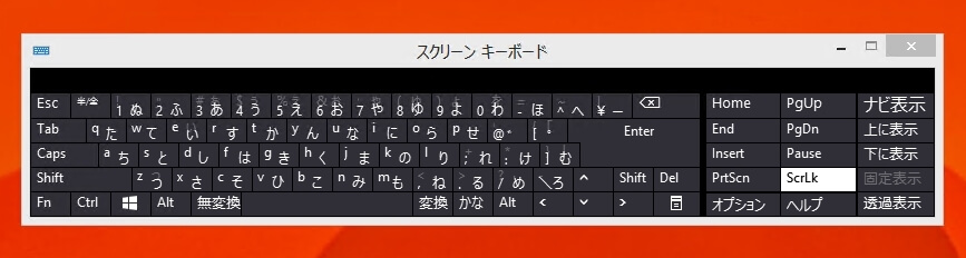 Windows8.1でスクリーンキーボードを表示させる