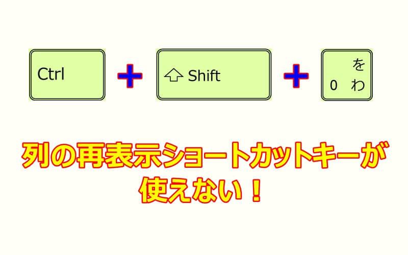 エクセルの列を再表示させるショートカットキーを使えるようにする