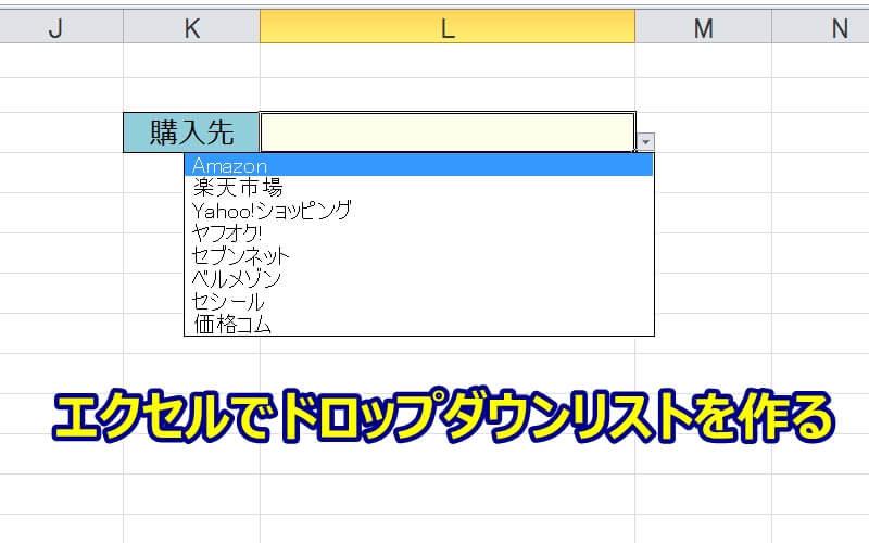 エクセルのドロップダウンリストを作成する4つの方法と削除の方法