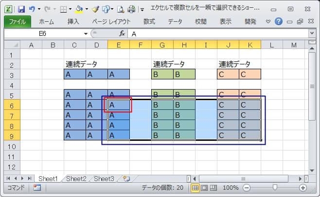 連続データのセルを『CTRL』+『SHIFT』+『END』で選択
