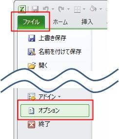 エクセルのファイルオプション