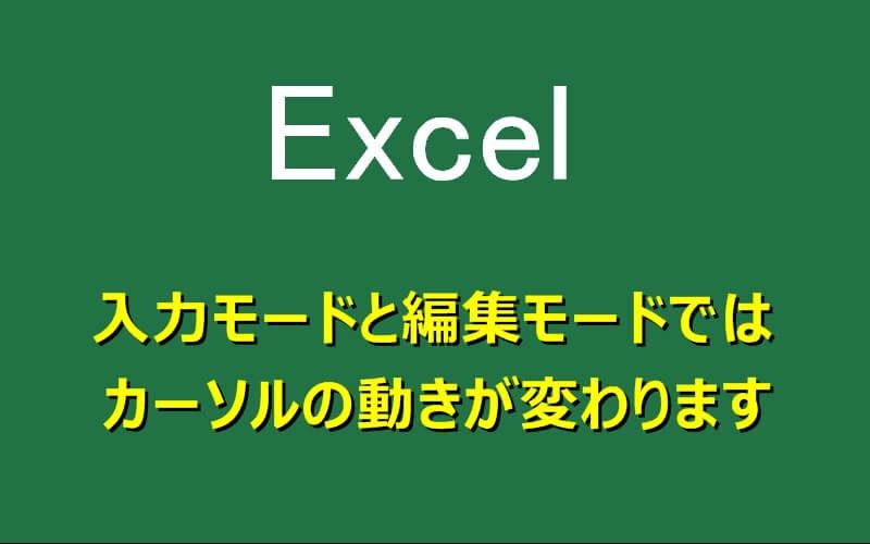エクセルの入力モードと編集モードではカーソルの動きが変わります