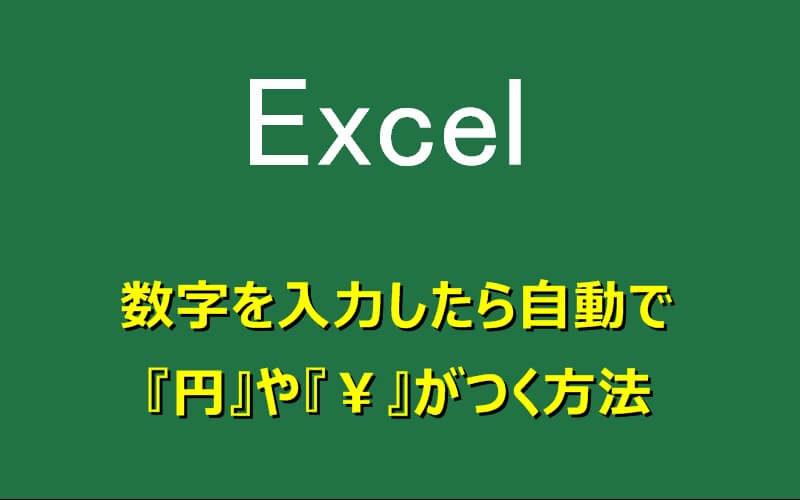 エクセルに数値(数字)を入力した時に自動で『円』(¥)をつける方法