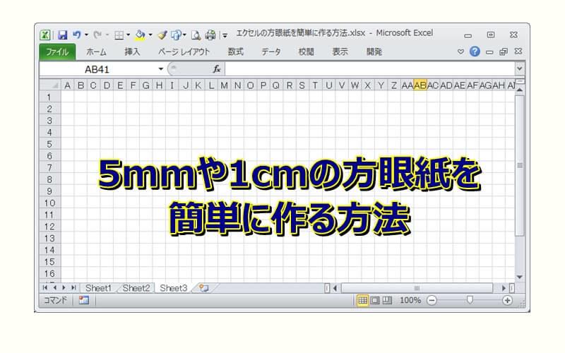 エクセルで5mmや1cmの方眼紙を簡単に作る方法