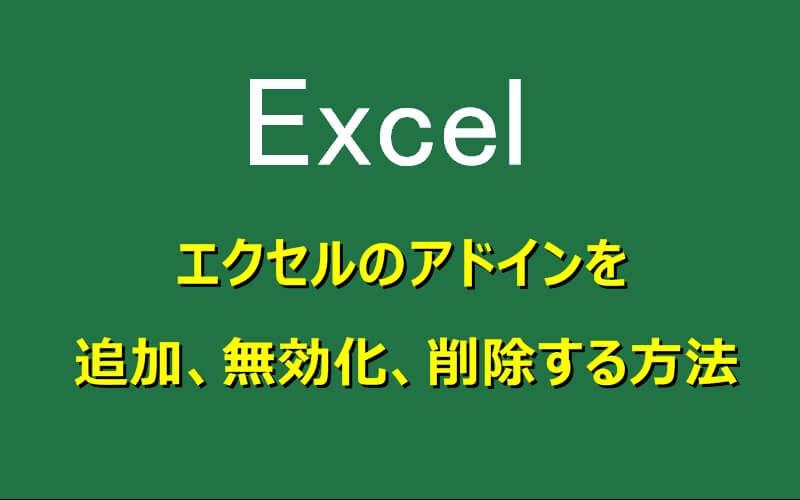 エクセルのアドインを追加(有効化)、無効化、削除する方法